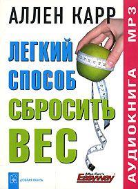 Аллен Карр - Легкий способ сбросить вес (2006)
