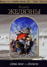 Роджер Желязны - Имя мне – Легион (2008)