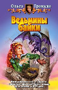 Ольга Громыко - Незваная гостья (2010)