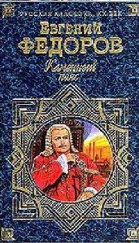 Евгений федоров каменный пояс