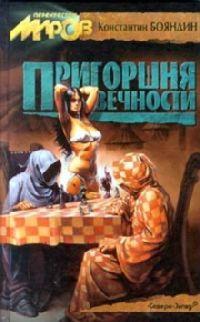 Константин Бояндин - Пригоршня Вечности (2010)