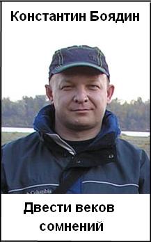 Константин Бояндин - Двести веков сомнений (2010)