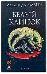 Мазин Александр - Дракон конга 7. Белый клинок (2010)