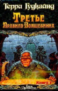 Гудкайнд Терри - Третье правило волшебника, или Защитники паствы (2010)
