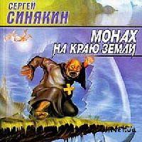 Синякин Сергей - Монах На Краю Земли (2006)
