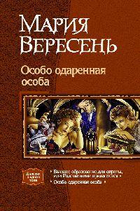 Мария Вересень - Высшее образование для сироты, или Родственники прилагаются (2011)