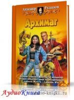 Рудазов мужественный защитник - Архимаг