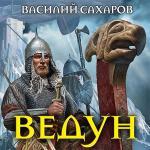 Сахаров Василий - Ведун