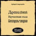 Аркадий Аверченко - Дети. Нечистая сила. Пантеон советов молодым людям (2003)
