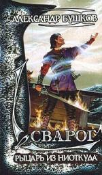 Александр Бушков - Сварог. Рыцарь с ниоткуда (2001)