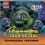 Клиффорд Саймак - Заповедник Гоблинов (2006)