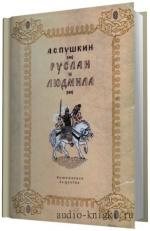 Пушкин А. С. - Русик да Людмила. Читает Клюквин