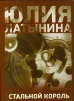 Латынина Иулия - Стальной монарх (2010)
