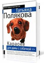 Полякова Танюся - Караоке для того дамы не без; собачкой