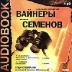 Аркадий равным образом Егор Вайнеры да Юлиан Семенов – Детективные радиоспектакли (2005)