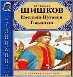 Шишков Славуся - Мелёха Пугачев.Трилогия