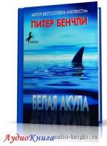 Бенчли Питер - Белая акула