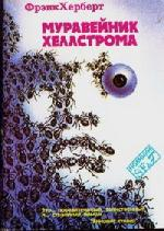 Херберт Фрэнк – Муравейник Хеллстрома (1993)