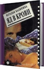 Калинина Наталья - Яд на крови