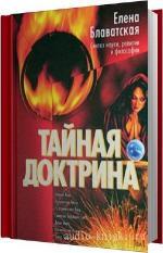 Блаватская Еленка - Тайная Доктрина томишко 0. Космогенезис