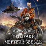 Осипов Игорь - Призраки мёртвой звезды