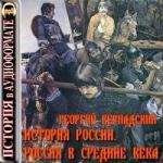 Вернадский Егор – История России. Российская империя на средние века