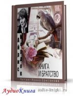 Мердок Айрис - Книга да Братство