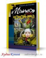 Донцова Даруня - Маникюр ради покойника. Читает И. Спилва