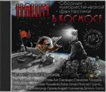 Межавторский Сборник – Наши во космосе