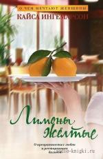 Ингемарсон Кайса - Лимоны желтые