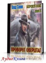 Царегородцев Борис, Савин Влад - Поворот оверштаг