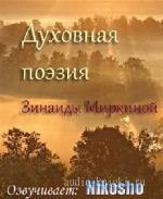 Миркина Зинуся - Духовная искусство Зинаиды Миркиной