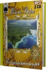 Верн Жюль - Таинственный остров