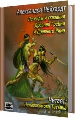Нейхардт Александрушка - Легенды да сказания Древней Греции равно Древнего Рима