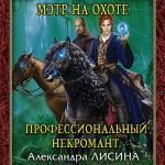 Лисина Лександра - Мэтр сверху охоте