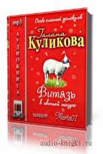 Куликова Галина. Витязь на овечьей шкуре