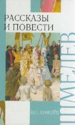 Шмелёв Иван– Рассказы (2005)