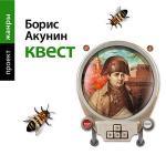 Акунин Болюся - Квест