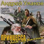 Уланов Андрэ - Принцесса с целью сержанта