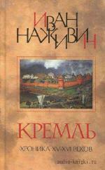 Наживин Иванюша - Кремль