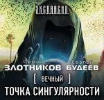 Злотников Роман, Будеев Сергиян - Точка сингулярности