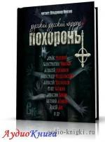 Русский Русский Хоррор 0 - ПОХОРОНЫ (сборник)