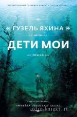 Скачать книги ларисы васильевой жены русской короны