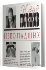 Поляков Юрий. Небо падших