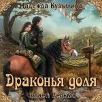 Кузьмина Надя - Драконья доля