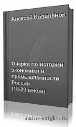 Ковалёнок Лёха - Очерки согласно истории экономики равным образом промышленности России имперского периода восемнадцатого - основы двадцатого веков