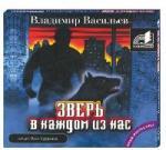 Владимир Васильев - Зверь на каждом с нас (2006)
