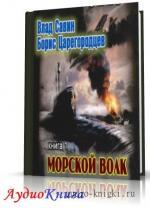 Царегородцев Борис, Савин Влад - Морской волк