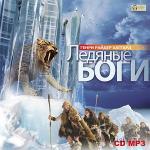 Хаггард Генри Райдер - Ледяные боги