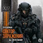 Богомазов Сергий - 0017. Сектор заражения